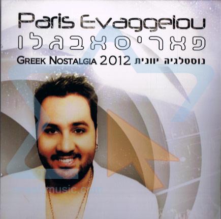 נוסטלגיה יוונית 2012 - פאריס אבגלו