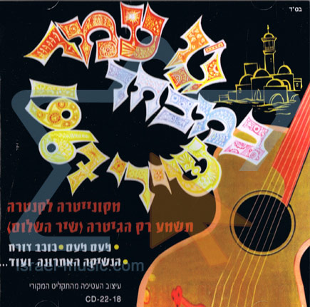 1967 Selected Songs by Jo Amar