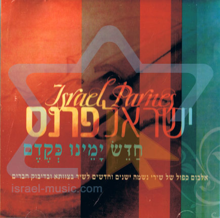 Chadesh Yamienu - The Kumzitz Album by Israel Parnes