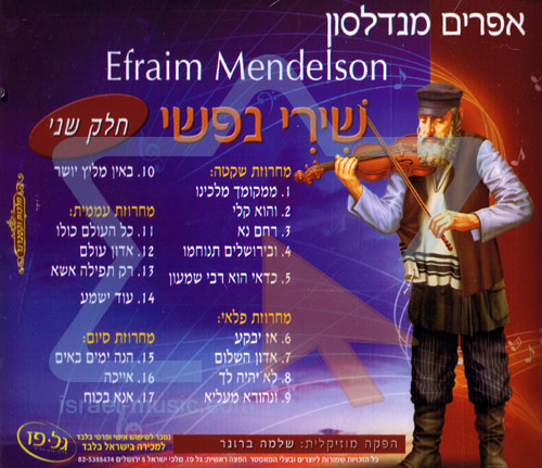 Shiri Nafshi 2 by Efraim Mendelson