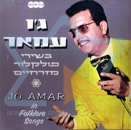 In Folklore Songs by Jo Amar