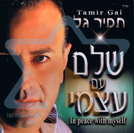 In Place with Myself by Tamir Gal