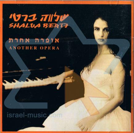 Another Opera by Shalva Berti