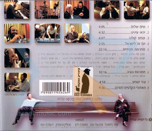 שים שלום - תזמורת חמישה קולות