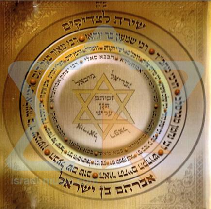 Songs for the Saints - Avi Ben Israel