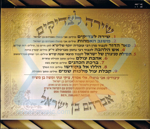 Songs for the Saints by Avi Ben Israel