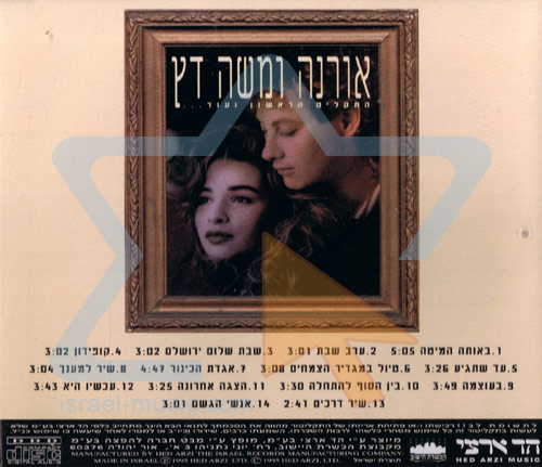 The First Album and More... by Orna and Moshe Datz