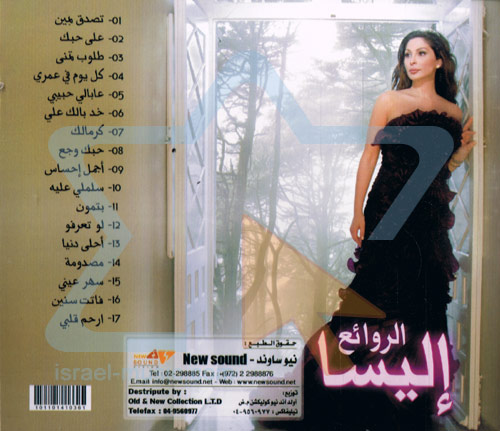 The Best of Elissa by Elissa