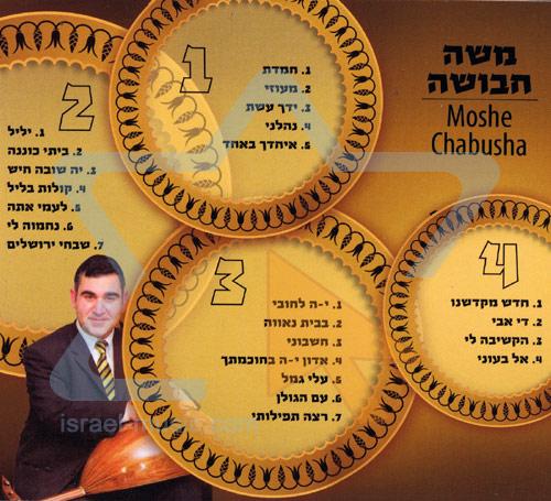 Greatest Hits Vol. 2 by Cantor Moshe Chabusha