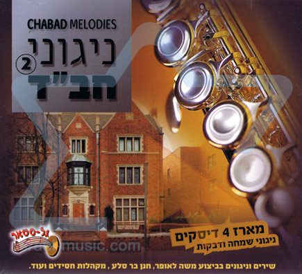 Chabad Melodies Vol. 2 Por Various