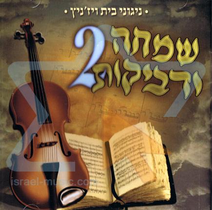 Vizhnitz Melodies - Simcha Ve'dveikut 2 Por Various