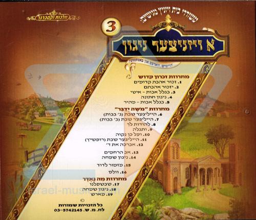 Vizhnitz Melodies 3 by Rabbi Yaakov Daskal