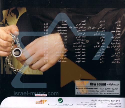 Ezkerini by Majid Al Muhandis