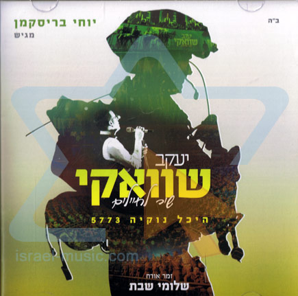 Song for the Soldiers - Live at Nukia 5773 Por Yaakov Shwekey