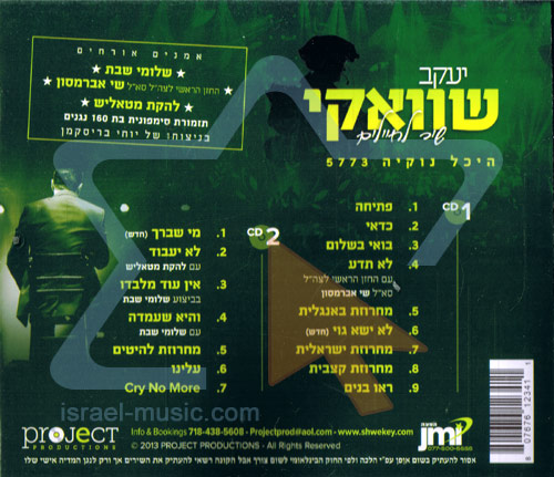Song for the Soldiers - Live at Nukia 5773 के द्वारा Yaakov Shwekey