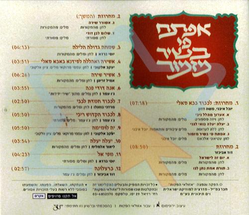 Eftach Pi Be'shir Mizmor by Various