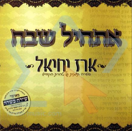 Atchil Shevach Par Erez Yechiel