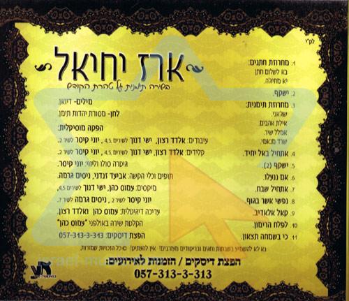 Atchil Shevach - Erez Yechiel