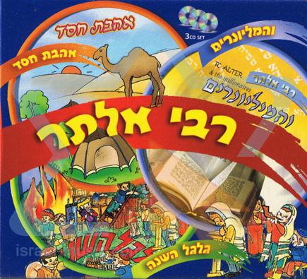 Box Set 2 لـ Rebbe Alter