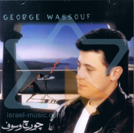 El Hawa Sultan by George Wassouf