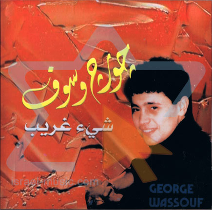 Shei Gharib by George Wassouf