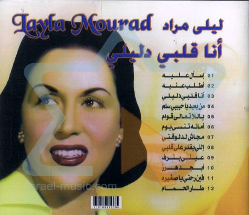 Ana Albi Dalili by Leila Mourad