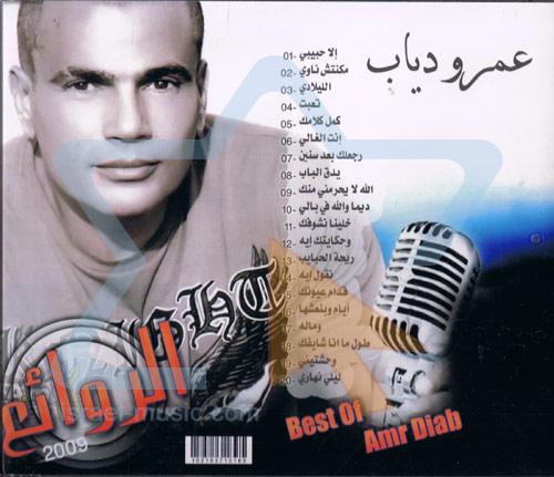 Best Of Vol. 1 by Amar Diab