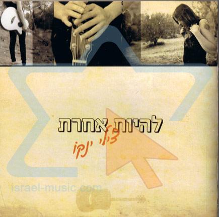 Be Different by Tzili Yanko