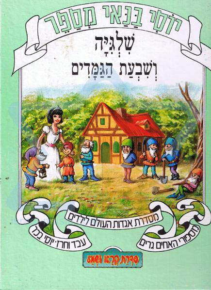 Snow White Par Yossi Banai