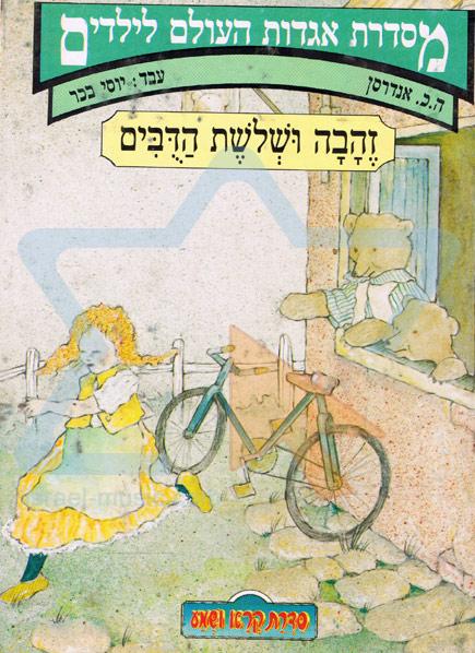 Goldy Locks and the Three Bears by Yossi Bachar