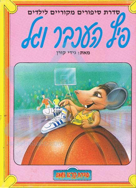 Pitz the Mouse and Gal - Gidi Koren