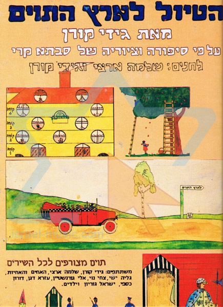 A Journey Into Noteland - Shlomo Artzi