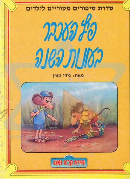 Pitz the Mouse in the 4 Seasons Di Gidi Koren
