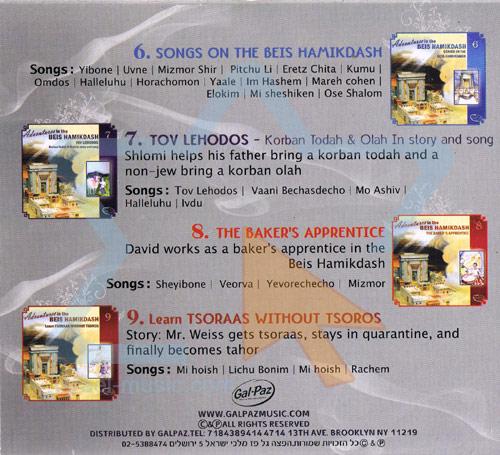 Adventures in the Beis Hamikdash Vol. 2 - Yerucham Levin