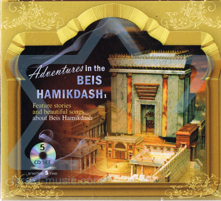 Adventures in the Beis Hamikdash Vol. 1 के द्वारा Yerucham Levin