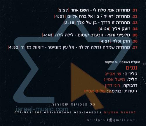Live Show by Haim Tsadik