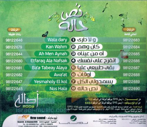 Nos Halah by Asala Nasri