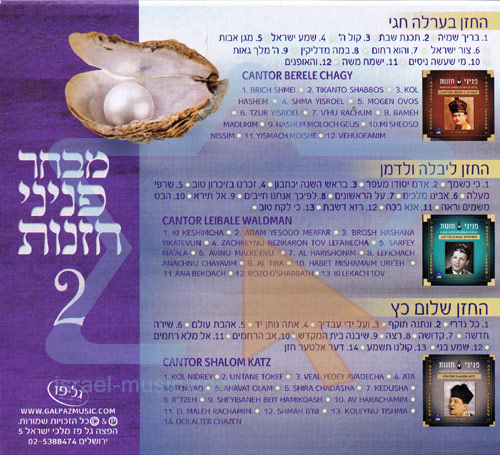 Pearls of Jewish Liturgical Music Vol. 2 Par Various
