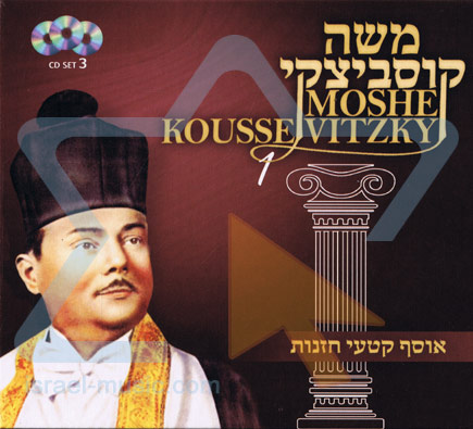 Cantorial Masterpieces Vol. 1 Par Cantor Moshe Koussevitzky