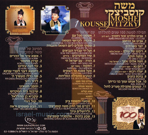 Cantorial Masterpieces Vol. 1 - Cantor Moshe Koussevitzky