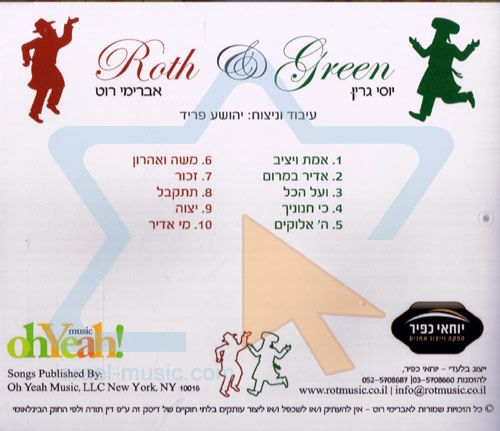 Emes Ve'yatziv by Roth & Green