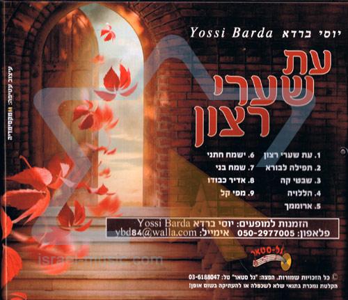 Et Sha'arei Ratzon by Yosi Bardah