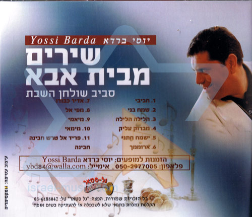 Shirim Mi'beit Abba by Yosi Bardah