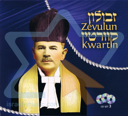 "Cantorial Masterpieces by Cantor Zevulun ""Zavel"" Kwartin"