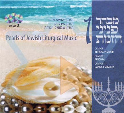 Pearls of Jewish Liturgical Music Vol. 1 Par Various