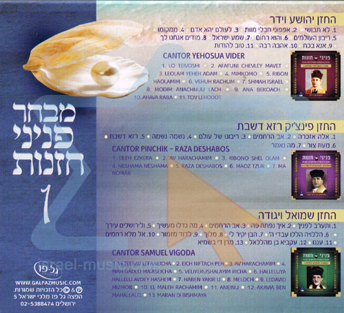 Pearls of Jewish Liturgical Music Vol. 1 के द्वारा Various