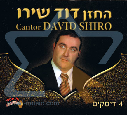 The Collection by Cantor David Shiro