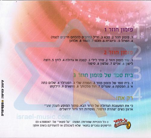 Pizmon Hozer by Yael Levinstein