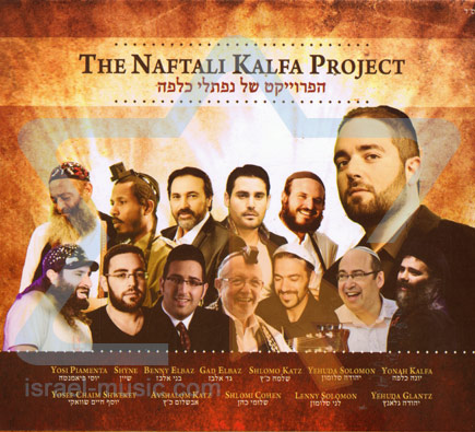 The Naftali Klafa Project by Various