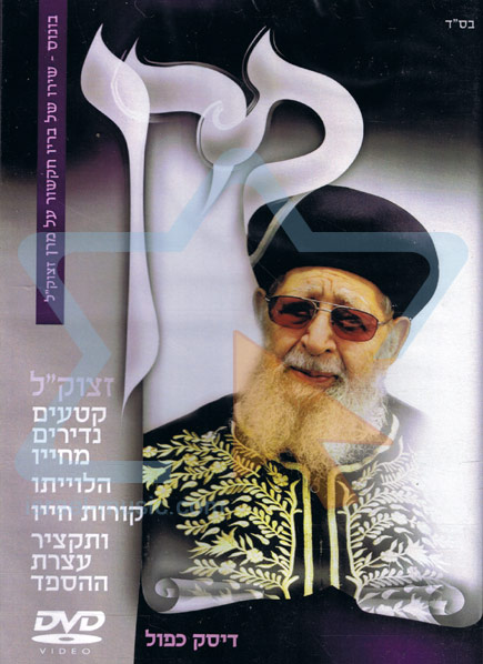 Maran - The Live & Death of Ovadia Yosef by Ovadia Yosef